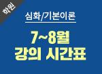 7-8월 강의 시간표