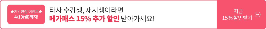 ★기간한정 이벤트★ 4/19(월)까지!
