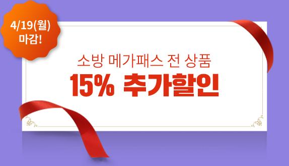 15% 할인쿠폰