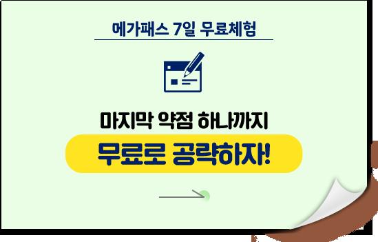 소방 메가패스 7일 무료체험