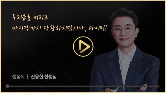 선생님 응원 영상