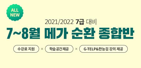 all new 2021/2022 7급 대비 5~6월 메가 순환 종합반