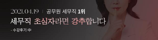 """""""세무직 초심자라면 강추합니다!"""" 2021.04.19"""