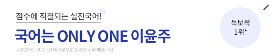 ONLY ONE 이윤주