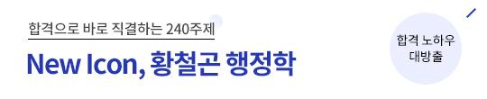 New icon, 황철곤 행정학