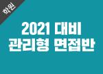 2021 대비 관리형 면접반