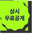 상시 무료공개