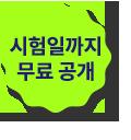 6/5까지 무료 공개