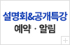 설명회&공개특강 예약ㆍ알림