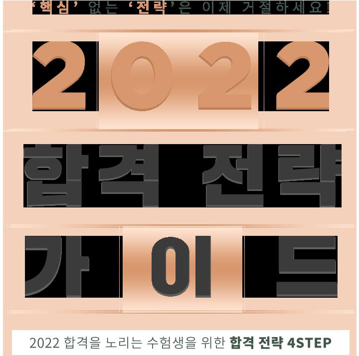 핵심 없는 전략은 이제 거절하세요! 2022 합격 전략 가이드. 2022 합격을 노리는 수험생을 위한 합격전략 4단계