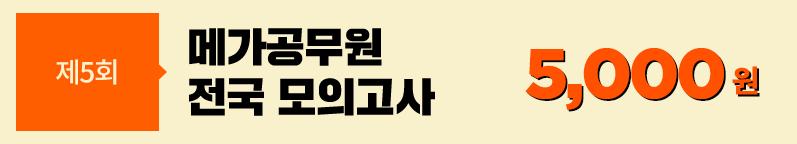 제5회 메가공무원 전국 모의고사 5,000원