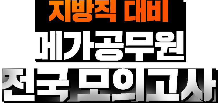 지방직 대비 메가공무원 전국 모의고사