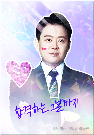 소방학/관계법규 곽동진 on