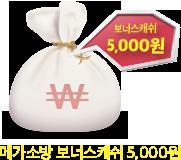 메가소방 보너스캐쉬 5,000원