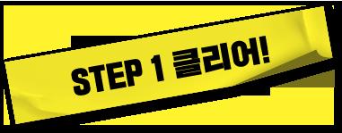 STEP 1 클리어