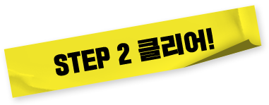 STEP 2 클리어!