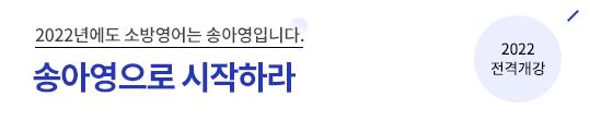 송아영으로 시작하라