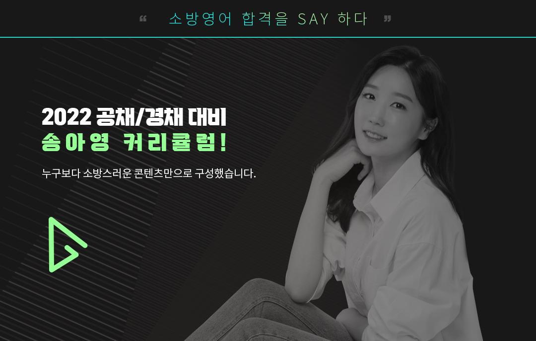 송아영 커리큘럼