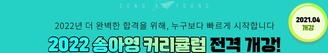 2022 송아영 커리큘럼 전격 개강!