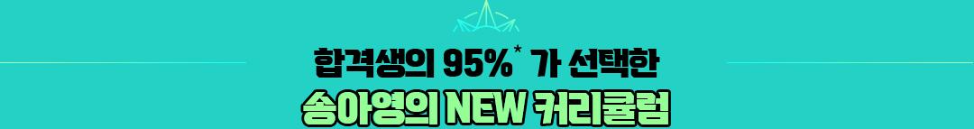 송아영의 NEW 커리큘럼
