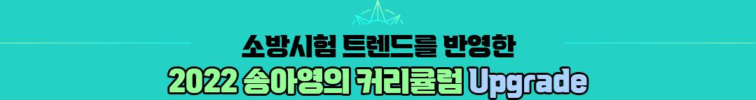 2022 송아영의 커리큘럼 Upgrade