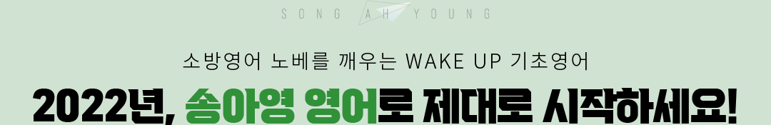2022년, 송아영 영어로 제대로 시작하세요!