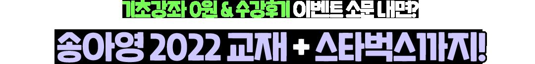 송아영 2022 교재 + 스타벅스까지!