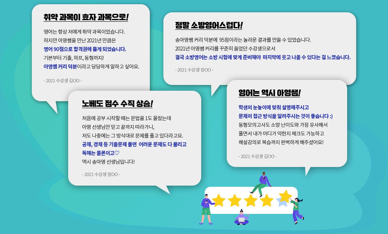 소방영어 시험 출제 포인트를 가장 잘 아는 송아영!
