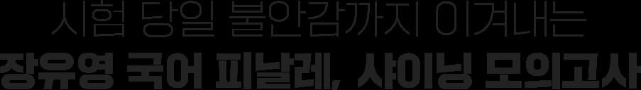 시험 당일 불안감까지 이겨내는 장유영 국어 피날레, 샤이닝 모의고사