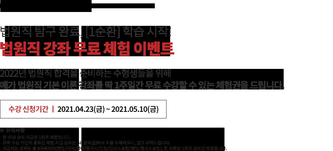 직렬탐구 event 법원직 강좌 무료체험 이벤트