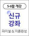 5-6월 개강 신규강좌 기초입문&기본이론