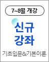 7-8월 개강 신규강좌 기초입문&기본이론