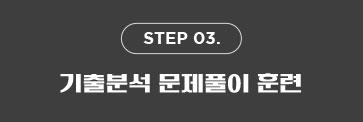 step 03.기출분석 문제풀이 훈련