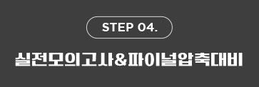 step 04.실전모의고사&파이널압축대비