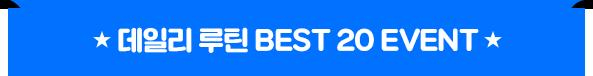 데일리 루틴 BEST 20 EVENT
