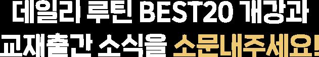 데일리 루틴 BEST20 개강과 교재출간 소식을 소문내주세요!