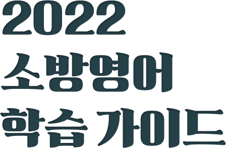 2022 소방영어 학습가이드