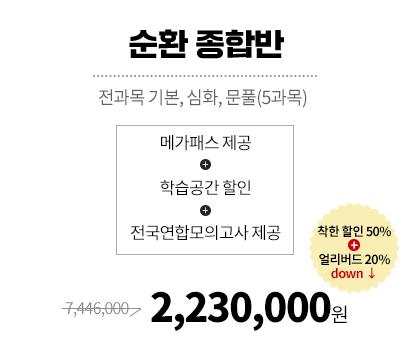 순환 종합반 [13개월]
