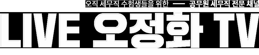 live 오정화 tv