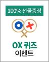 100% 선물증정 OX 퀴즈 이벤트