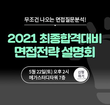 2021 최종합격대비 면접전략 설명회