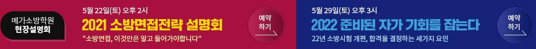 메가 소방학원 현장 설명회