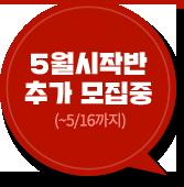 5월 시작반 모집 중 (~5/16까지)