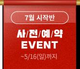 7월 시작반 사/전/예/약 EVENT ~5/16(일)까지