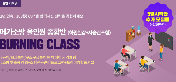 BURNING CLASS 5월시작반 추가 모집중 (~5/16까지)