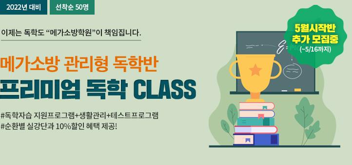 프리미엄 독학 CLASS 5월시작반 추가 모집중 (~5/16까지)