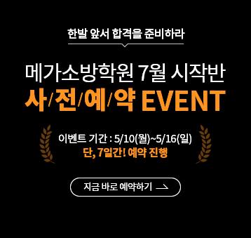 메가소방학원 7월 시작반 사/전/예/약 EVENT