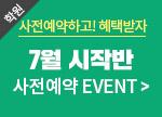 7월 시작반 사전예약 이벤트