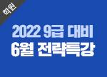 2022 9급 대비 6월 입문특강 신청하기