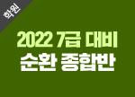 2022 7급 대비 순환 종합반 신청하기